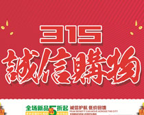 315诚信购物宣传海报设计矢量素材
