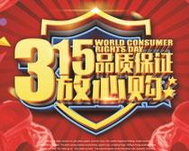 315放心购活动宣传海报矢量素材