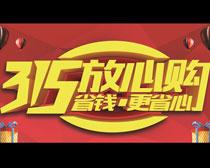 315省钱省心放心购物海报设计矢量素材