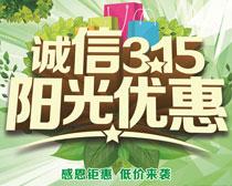 诚信315阳光优惠海报设计矢量素材