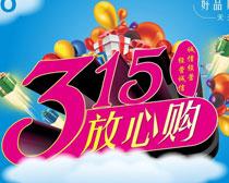 315放心购宣传购物海报设计矢量素材