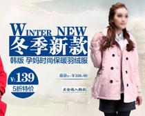 淘宝女装冬季新款海报设计PSD素材