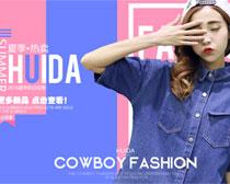 淘宝时尚女装新品促销海报PSD素材