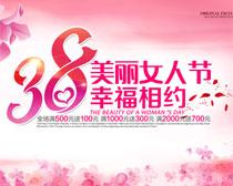 38美丽女人节海报PSD素材