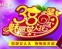38魅力女人节海报PSD素材