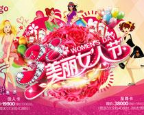 魅力女人节购物海报PSD素材