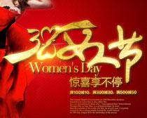 38女人节宣传海报PSD素材