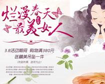 最美女人38妇女节海报设计PSD素材