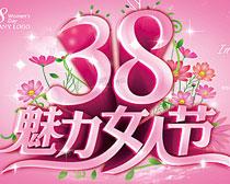38魅力女人节海报设计PSD素材