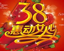 38惠动女人心海报设计PSD素材