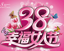 38幸福女人节海报PSD素材