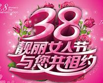 38美丽女人节宣传海报PSD素材