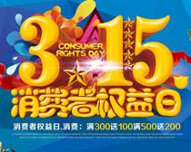 315消费者权益日海报PSD素材