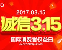 315权益日宣传海报PSD素材