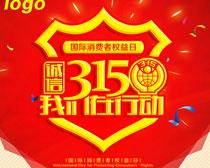 315宣传海报展板设计PSD素材