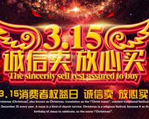 315诚信卖放心买海报设计PSD素材