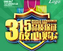 315品质保证购物海报PSD素材