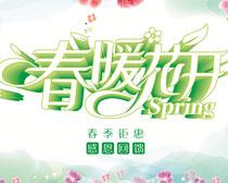 春暖花开春天海报矢量素材