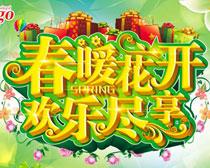 春暖花开欢乐尽享海报设计矢量素材