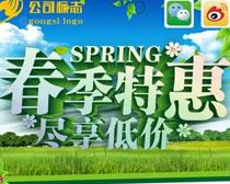 春季特惠海报设计矢量素材