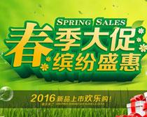 春季大促海报设计矢量素材