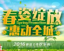 春姿绽放促销海报设计矢量素材