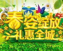 春姿绽放礼惠全城海报PSD素材