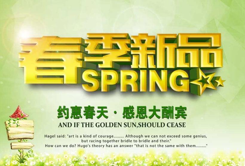 春季新品相约春天海报设计psd素材
