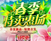 春季特卖惠场宣传海报PSD素材
