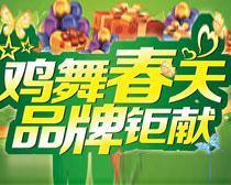 鸡舞春天购物促销海报设计PSD素材
