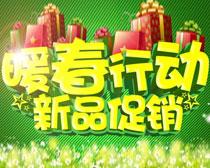 暖春行动新品促销海报设计PSD素材