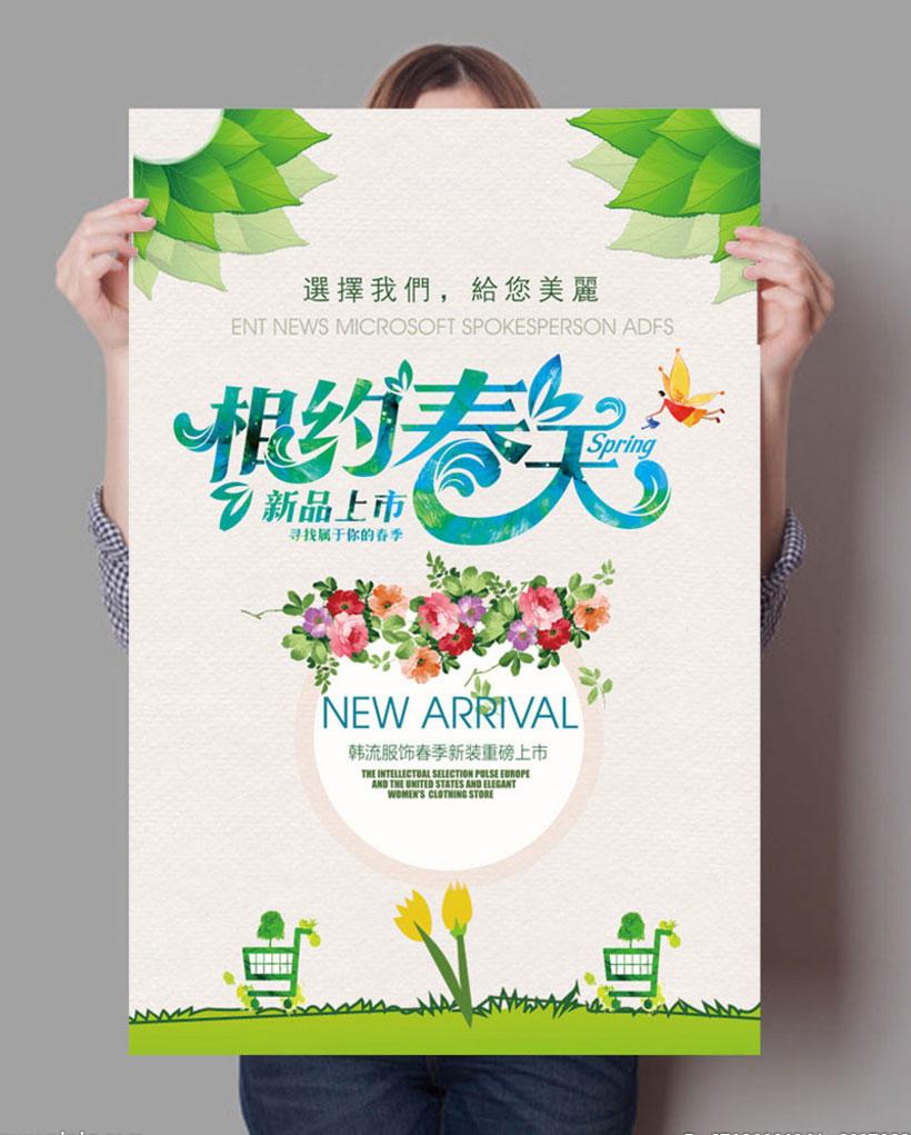 psd素材 广告海报 > 素材信息   关键字: 春季春天春天海报相约春天