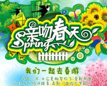 亲吻春天春季海报设计PSD素材