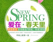 爱在春天里春季海报设计PSD素材