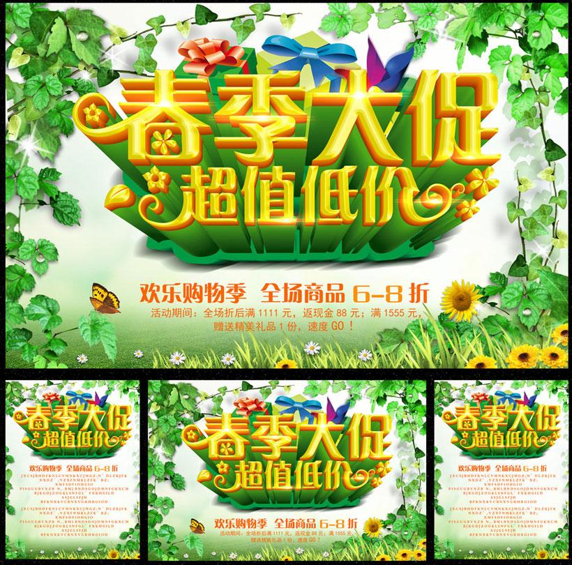 春季大促购物海报设计PSD素材