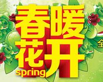 春暖花开春天海报设计PSD素材