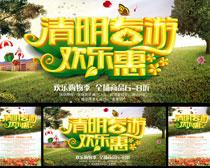清明春游海报PSD素材