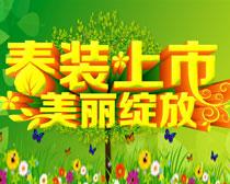 春装上市宣传海报PSD素材