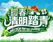 暖春清明踏青海报矢量素材