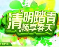 清明节畅享春天海报设计矢量素材