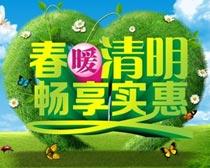 春暖清明购物促销海报设计矢量素材