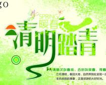 清明踏青宣传海报设计矢量素材