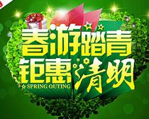 清明春游踏青钜惠促销海报设计矢量素材