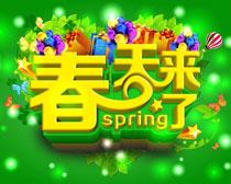 春天来了卖场宣传海报设计矢量素材