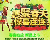 惠聚春天新品上市海报设计矢量素材
