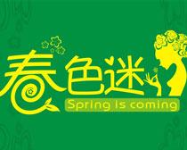 春色迷人春天海报矢量素材
