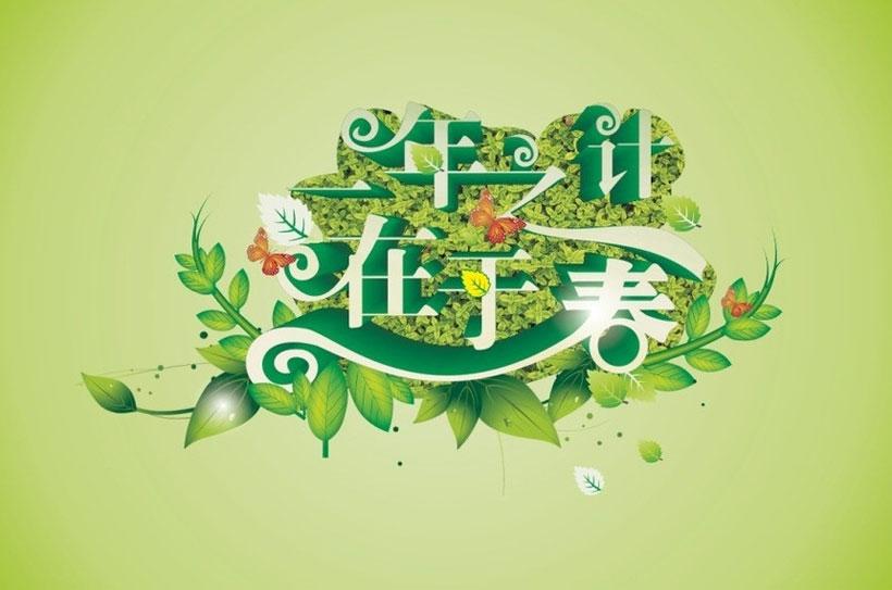 一年之计在于春春天海报设计矢量素材