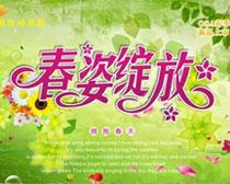 春姿绽放商场海报设计矢量素材