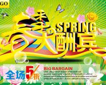 春季大酬宾海报设计矢量素材
