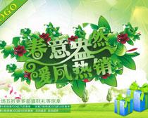 春意盎然暖风热销宣传海报设计矢量素材